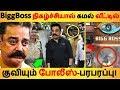 BiggBoss நிகழ்ச்சியால் கமல் வீட்டில்குவியும் போலீஸ்-பரபரப்பு| Tamil Cinema News | Kollywood Latest