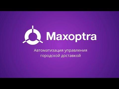 Видеообзор Maxoptra