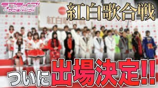 NHK紅白歌合戦にAqoursが出場決定!披露曲や内容を予想してみます紅白歌合戦 ラブライブ!サンシャイン!!