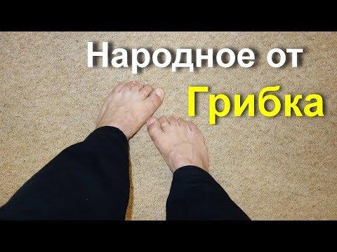 Die Folgen der Behandlung gribka der Nägel