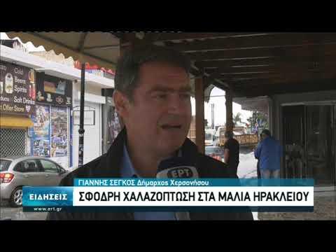 Πρωτοφανής χαλαζόπτωση στην Κρήτη | 20/10/2020 | ΕΡΤ