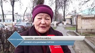 Сүйүктүү шаарым: Кочкор-Ата шаары