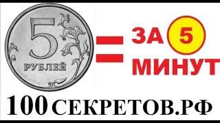 Как заработать 5 рублей за 5 минут с гарантией Сервис который платит
