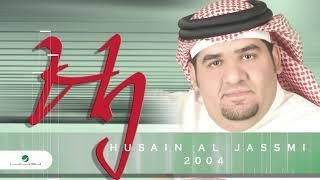 اغاني حصرية Hussain Al Jassmi … Betshabeh Alya | حسين الجسمي … بتشبه عليا تحميل MP3