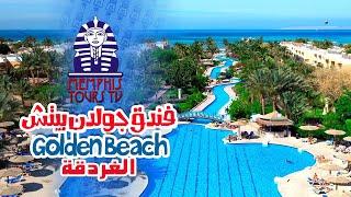 تحميل اغاني فندق جولدن بيتش الغردقة Golden Beach Resort Hurghada MP3