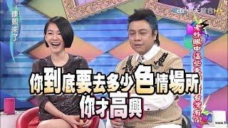 2015.04.10康熙來了 老外眼中這些東西只有台灣有?!