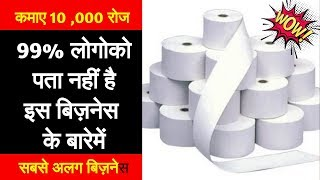 thermal paper jumbo roll - Free video search site - Findclip Net