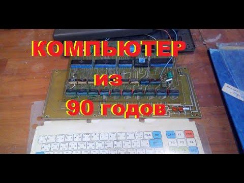 Конструктор компьютера РК-86 советский клон ZX-SPECTRUM из 90х.