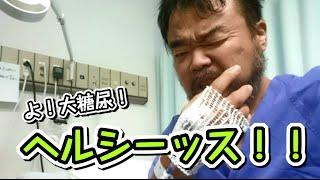 よ!大糖尿!義太夫のヘルシーッス!!#2