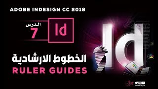 الخطوط الارشادية Adobe InDesign