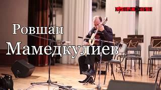 Ровшан Мамедкулиев в Государственной филармонии Кузбасса