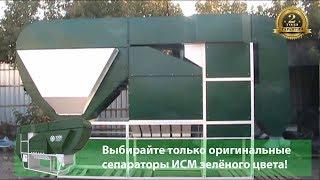 Обладнання для підготовки посівого матеріалу від компанії ХЗЗО - виробник аеродинамічних сепараторів ІСМ та ІСМ-ЦОК - відео