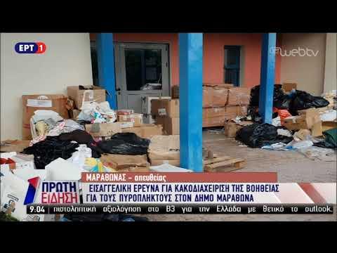 Έρευνα περί κακοδιαχείρισης βοηθείας προς πυρόπληκτους από το δήμο Μαραθώνα   ΕΡΤ