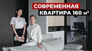 Дизайн интерьера в современном стиле, обзор квартиры 160 кв.м. Рум тур по квартире