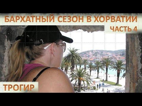 Хорватия - часть 4. Трогир (Croatia. Trogir)