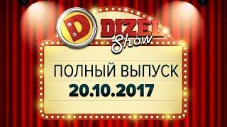 Дизель Шоу - 34 полный выпуск — 20.10.2017 | ЮМОР ICTV