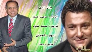 تحميل اغاني من اشـعـار عـمـاد حـسـن / طال الليل .... غـنــاء علاء زلزلى MP3