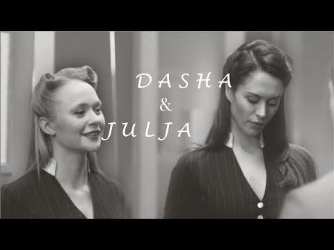 Dasha & Julja ► Она хотела быть тобой