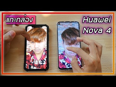 พรีวิว Huawei Nova 4 ความรู้สึกหลังแกะกล่อง + ของแถม