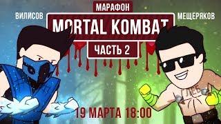 Mythologies: Sub-Zero. Марафон Mortal Kombat. Пальцеломный платформер