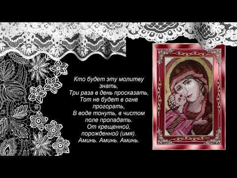 Золотая молитва пресвятой богородицы