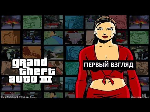 Grand Theft Auto 3: Прохождение с комментариями на русском (Стрим) Часть 1