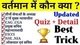 Appointments Updated|Mahtvpurn Niyuktiya |All Imp.  Appointment |Study91|Nitin Sir