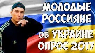 Российская молодежь  об Украине 2017 /  Россияне об Украине и украинцах.