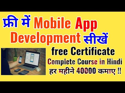 फ्री में Mobile App बनाना सीखे with Certificate | कमाए 30K/month wow !! free course in hindi