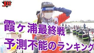 JB霞ヶ浦第2戦アブガルシアカップ. Go!Go!NBC!