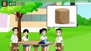 สื่อการเรียนการสอน การวัดความยาว ตอนที่ 3 ป.4 คณิตศาสตร์