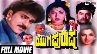 Yuga Purusha - ಯುಗ ಪುರುಷ | Kannada Full Movie Ravichandran | Kushboo |  | Family Movie