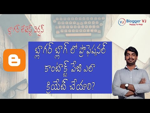 How to Create Contact us Page in Blogger | Blogger Tutorials in Telugu