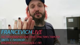 Видфест / Мадам Кака / Лиззка / Андрей Старый / #FRANCEVICHLIVE