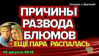 ДОМ 2 НОВОСТИ, 16 августа 2018. ПРИЧИНЫ РАЗВОДА Блюменкранцев