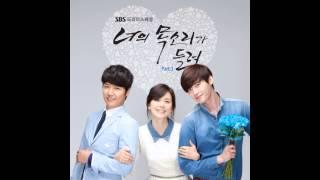 Kim Yeon Ji (김연지) - In My Eyes (두눈에 두볼에 가슴에) [I Hear Your Voice OST]