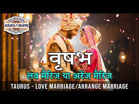 Taurus Love Marriage or Arranged Marriage - वृषभ लग्न और प्रेम विवाह या अरेंज मैरिज
