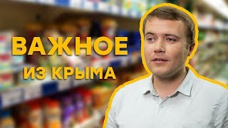 Цены низкие – покупать нечего   Важное из Крыма