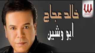 تحميل اغاني Khaled Agag - Abo Weshen / خالد عجاج - ابو وشين MP3