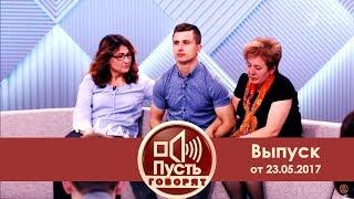 Пусть говорят - Иваново детство. Выпуск от22.05.2017