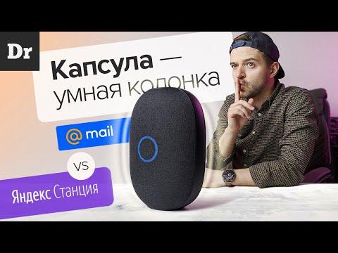 ЭКСКЛЮЗИВ: КАПСУЛА - Умная колонка Mail.ru vs Яндекс.Станция