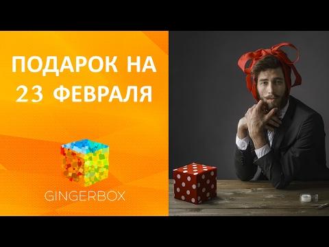 Что подарить любимому на 23 февраля // GINGERBOX