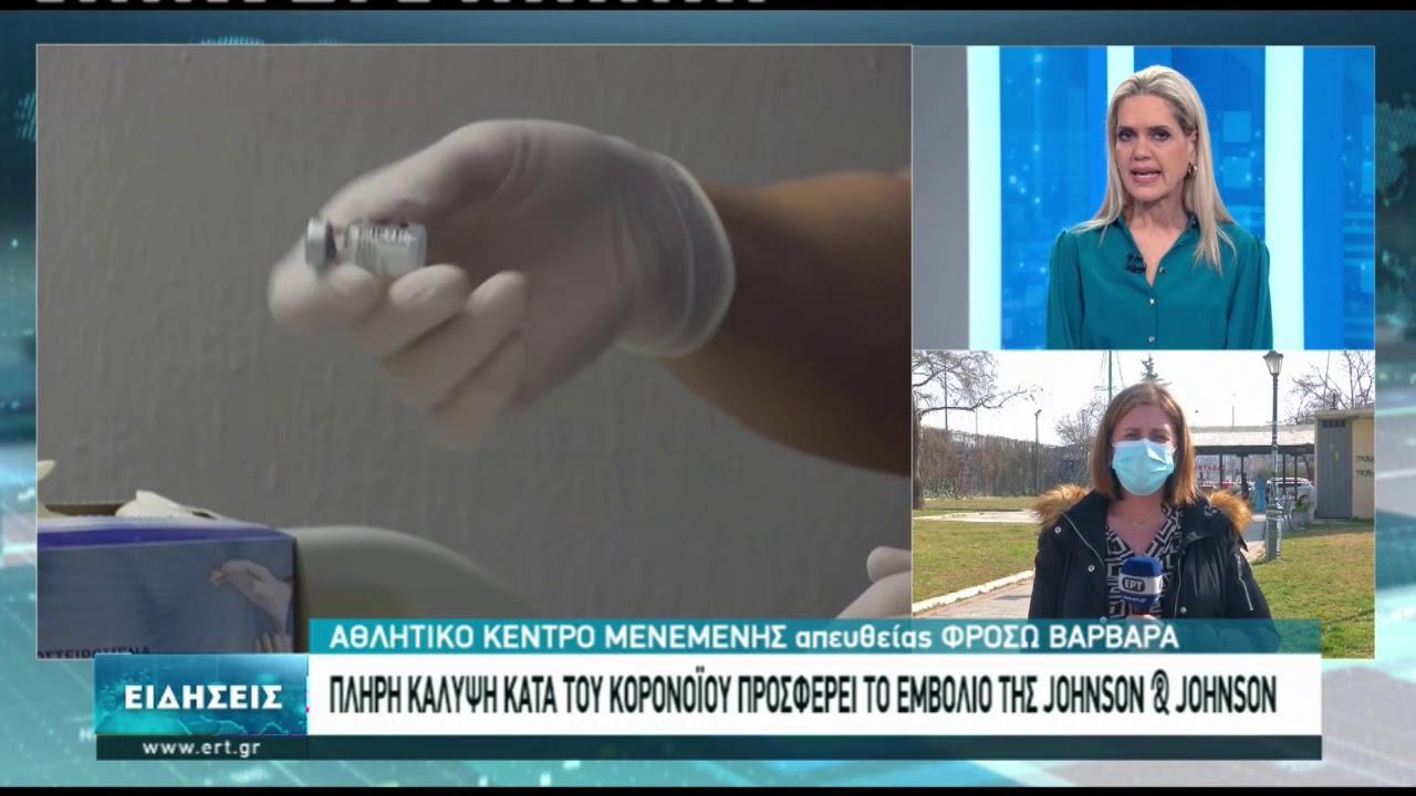 Θεσσαλονίκη:Με αυξανόμενους ρυθμούς συνεχίζονται οι εμβολιασμοί-Σταθερά τα λύματα | 25/02/2021 | ΕΡΤ