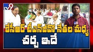 TNGO leaders meet CM KCR in Pragathi Bhavan - TV9