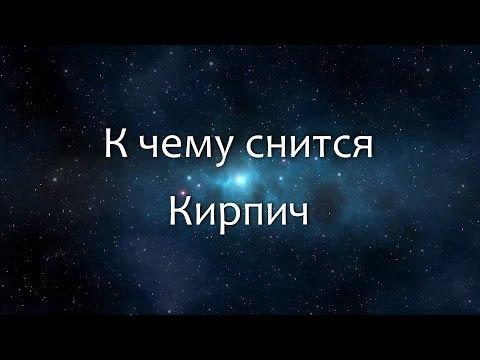 К чему снится Кирпич (Сонник, Толкование снов)