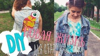 DIY: Новая жизнь для старой одежды|Fosssaaa