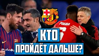 Барселона - Манчестер Юнайтед | Ответный поединок 1/4 финала Лиги Чемпионов | Чего ждать от матча?