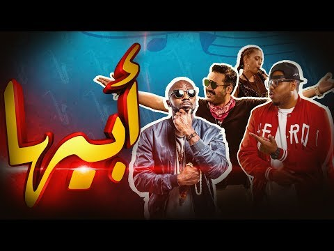 Abeeha - Daffy & Flipperachi feat. Homoud Naser & Coco أبيها - دافي، فلب، حمود ناصر، و كوكو