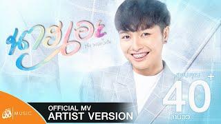 นางเอย - แจ๋ม พลอยไพลิน : เซิ้ง|Music【Official MV Artist Version】
