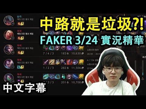 SKT Faker: 中路就是垃圾! 玩得好不好都跟勝敗無關! [3月24日實況精華] (中文字幕)